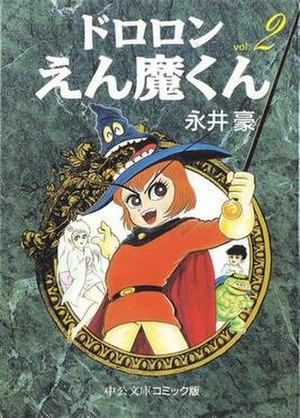 Dororon Enma-kun - Cover of Dororon Enma-kun volume 2 (1996) showing the main characters.
