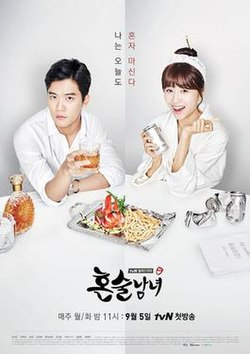 Drinking Solo Poster.jpg