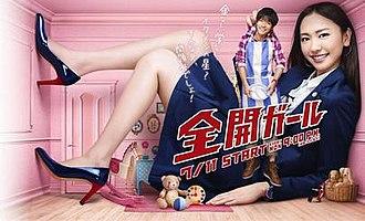 Full Throttle Girl - Image: Full Throttle Girl Poster