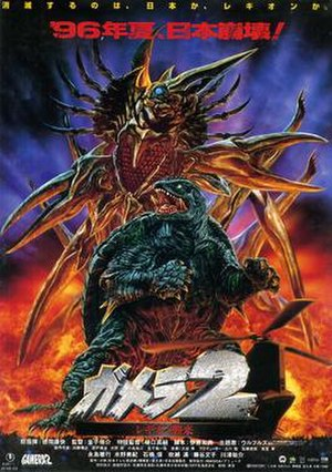 Gamera 2: Attack of Legion - Theatrical release poster
