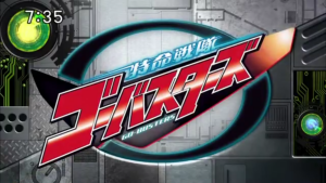 Tokumei Sentai Go-Busters - Title card for Tokumei Sentai Go-Busters