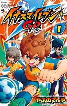 Inazuma Eleven Go Manga Wikipedia