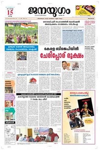 Janayugom - Image: Janayugom Cover