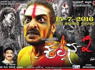 <i>Kalpana 2</i> 2016 film