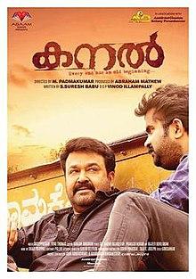 Kanal (2015) [Malayalam] DM -  Mohanlal, Anoop Menon, Atul Kulkarni