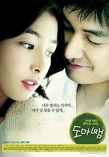 220px-Love_Phobia_film_poster.jpg
