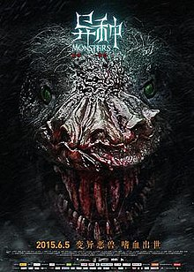 Monsters 2015 film poster.jpg