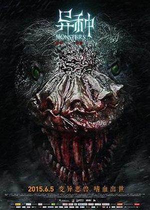 Monsters (2015 film) - Image: Monsters 2015 film poster