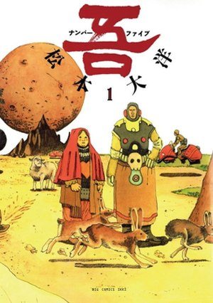 No. 5 (manga) - Cover of No. 5
