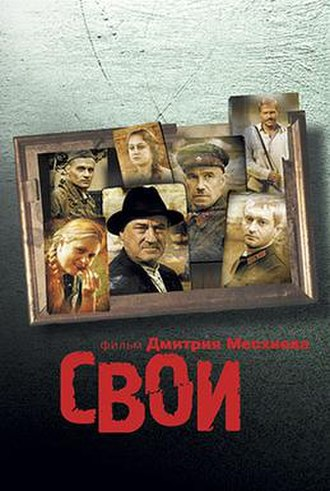 Our Own - Image: Our Own 2004 film poster