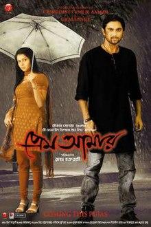 Prem Amar (2009) [Bengali] SL DM - Soham Chakraborty and Payal Sarkar