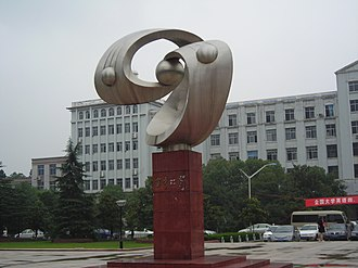 School of Geodesy and Geomatics, Wuhan University - Image: Sgg 2