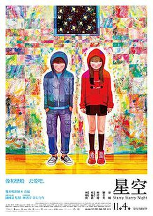 Starry Starry Night (film) - Hong Kong film poster