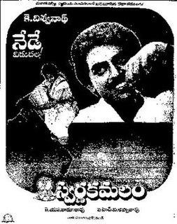 <i>Swarnakamalam</i> 1988 Indian film