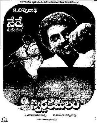 Swarnakamalam - Theatrical Release poster