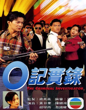 The Criminal Investigator - Official poster