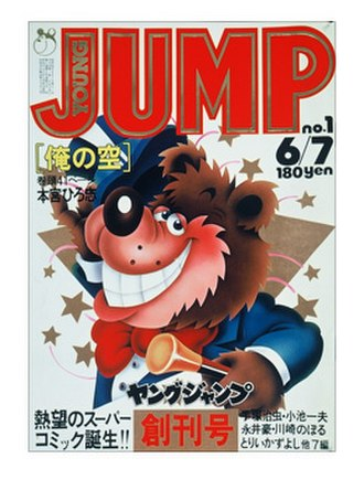 Weekly Young Jump - First cover of Weekly Young Jump, featuring Buddy Bear.