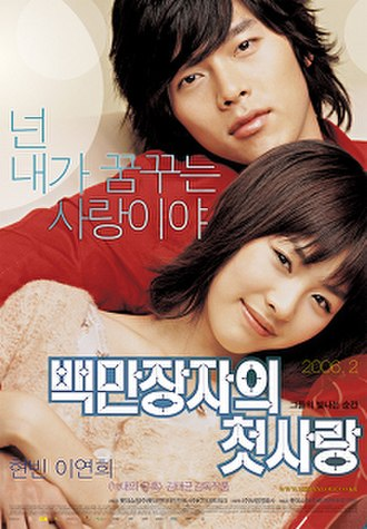 A Millionaire's First Love - Theatrical poster