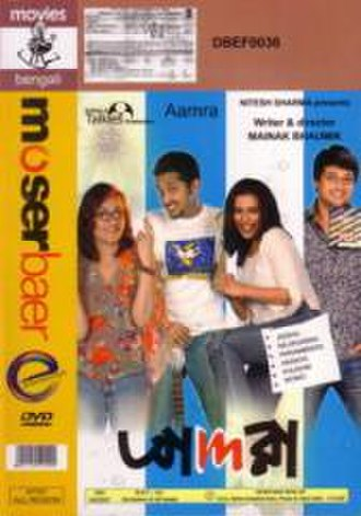 Aamra - DVD cover of the movie