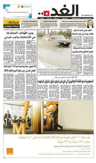 Al Ghad - The front page of the Al Ghad on Sunday 31 October 2010