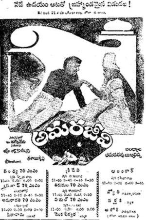 Amarajeevi (1983 film) - VHS Cover