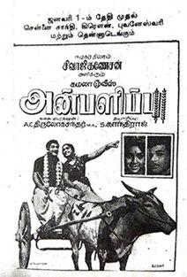 <i>Anbalippu</i> 1969 film directed by A. C. Tirulokchandar