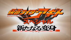 Kamen Rider Agito - Aratanaru Henshin Title Banner