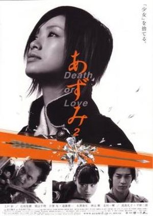 Azumi 2: Death or Love - Japanese theatrical poster