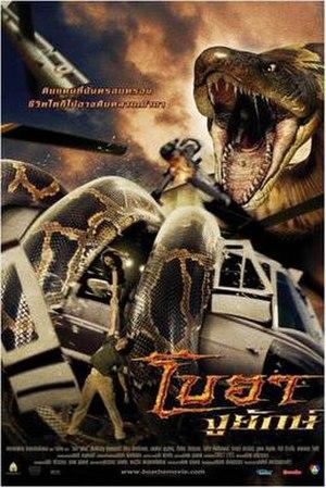 Boa... Nguu yak! - Theatrical release poster