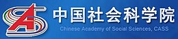 Chinese Academy of Social Sciences logo.jpg