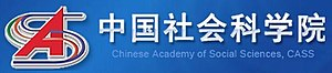 Chinese Academy of Social Sciences - Image: Chinese Academy of Social Sciences logo