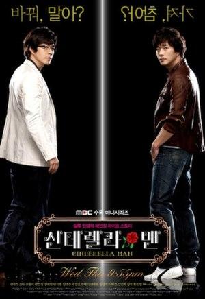 Cinderella Man (TV series) - Promotional poster for Cinderella Man