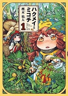 Image result for Hakumei to Mikochi