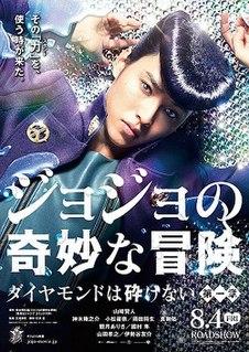 <i>JoJos Bizarre Adventure: Diamond Is Unbreakable Chapter I</i> 2017 film by Takashi Miike