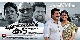 Kunjananthante Kada - Theatrical Release Poster
