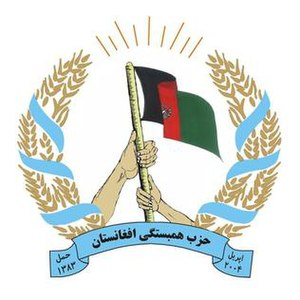 Solidarity Party of Afghanistan - Image: Logo Solidarity Party of Afghanistan