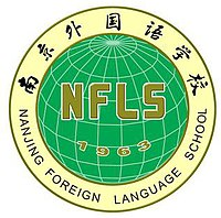 Logo of Nanjing Foreign Language School.jpg