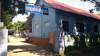 Namboodiri Vidyalayam - Image: Namboothiri Vidyalayam U.P School