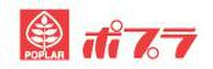 Poplar (convenience store) - Image: Poplar logo ja