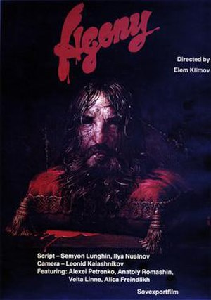 Agony (film) - Theatrical release poster