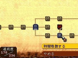 Radiant Historia - Image: Radiant Historia screenshot; timelines