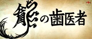 <i>The Dragon Dentist</i> Anime TV series and net animation