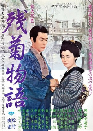 The Story of the Last Chrysanthemums - Blu-ray cover