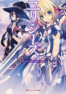 Ulysses: Jeanne d'Arc and the Alchemist Knight - Wikipedia