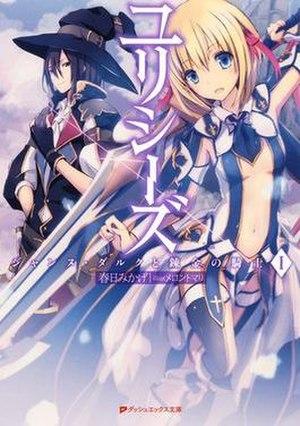 Ulysses: Jeanne d'Arc to Renkin no Kishi - First light novel volume cover