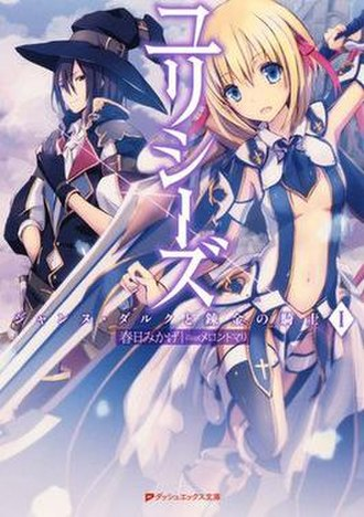 Ulysses: Jeanne d'Arc and the Alchemist Knight - First light novel volume cover