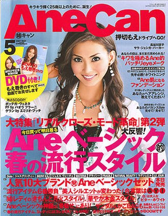 AneCan - May 2007 AneCan cover featuring Moe Oshikiri