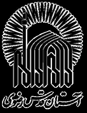 Astan Quds Razavi - Image: Astan Quds Razavi logo