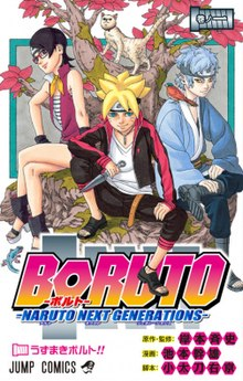 A manga cover featuring three teenagers from Konohagakure and several animals, including a cat
