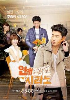 <i>Dating Agency: Cyrano</i> television series